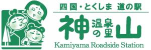 道の駅「温泉の里神山」へようこそ!